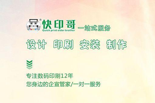 嘉庆图文爱采购展示