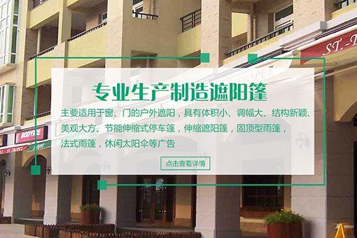 江阴市大榕树遮阳篷有限公司